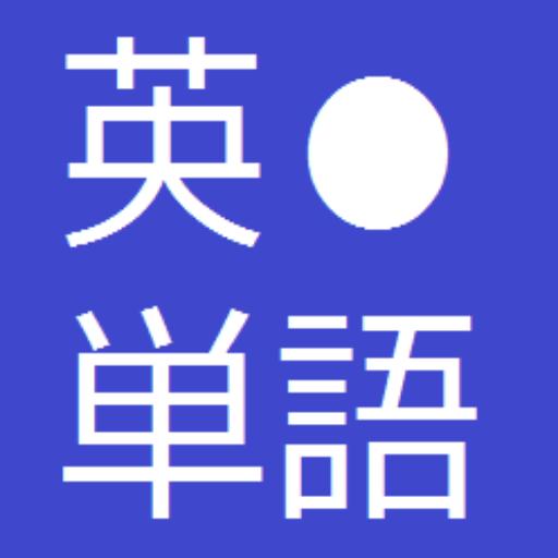 藍単 英検3級 和英 英和 英単語学習帳 中卒程度 無料 教育 App LOGO-APP開箱王