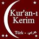 Download Kur'an-ı Kerim (القران الكريم) For PC Windows and Mac