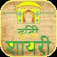 hindi shayari 2018 collection~हिंदी शायरी 2018 for PC-Windows 7,8,10 and Mac