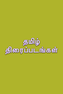 Free Tamil Movies – New Release App Download For Android 3