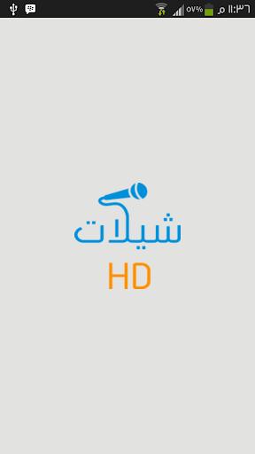 شيلات HD