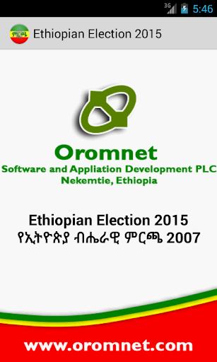 Ethiopian Politics 2015 ምርጫ 07