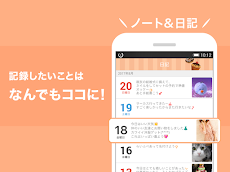 Lifebear カレンダー・日記・ノート・ToDoを無料でスケジュール帳に管理できる人気の手帳のおすすめ画像5