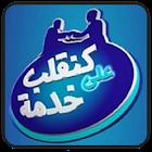 Alwadifa  الوظيفة icon