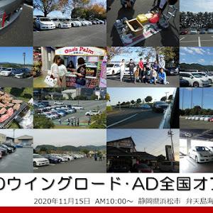 ウイングロード  15RX AEROのカスタム事例画像 羽道さんの2020年10月15日20:31の投稿