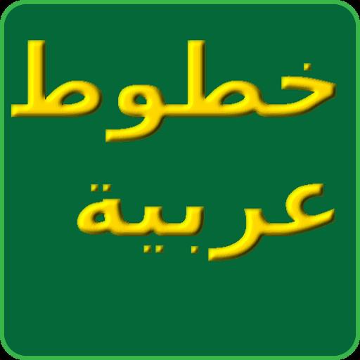 الخطوط العربية لFlipFont