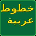 الخطوط العربية لFlipFont icon
