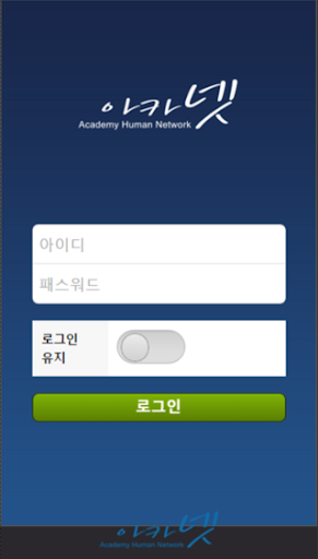 아카넷 모바일 정보시스템