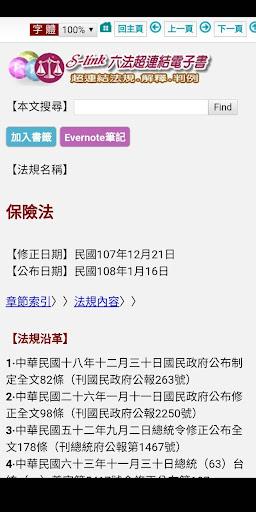 S-link台灣法律法規(完整版) screenshot 4