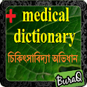 Dictionary Of Medical icon