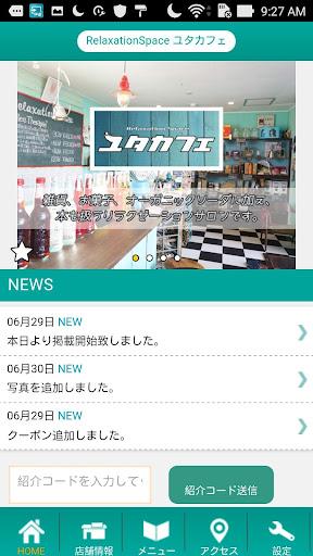 山形 ユタカフェ 公式アプリ