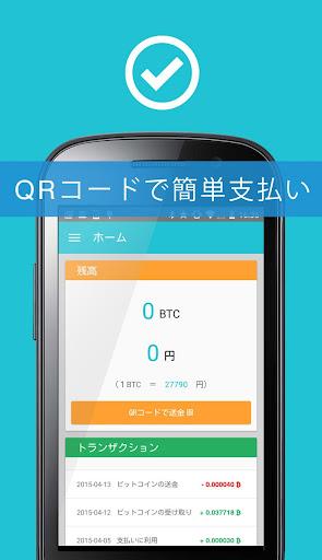 ビットコインウォレット 1分で登録ができる決算アプリ!!