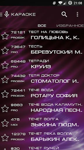 7 ПЯТНИЦ караоке-клуб