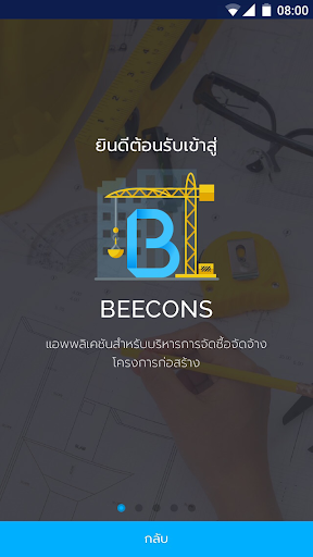 BEECONS