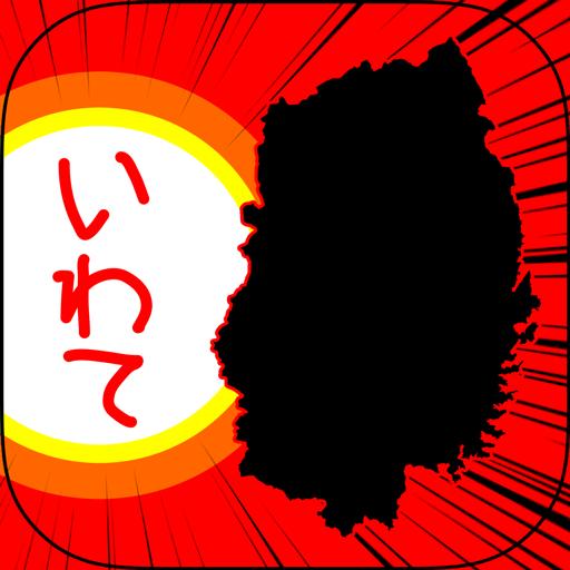 いわてのやぼう (game)