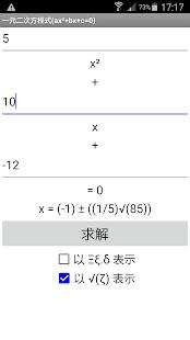 方程式計算機 - náhled