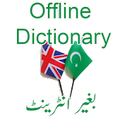 Urdu Dictionary Offline