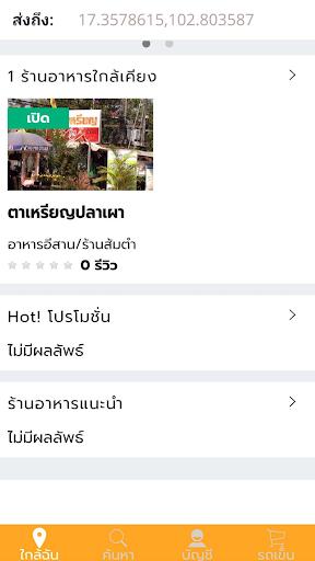 Khlang Food : คลังฟู้ด screenshot 2