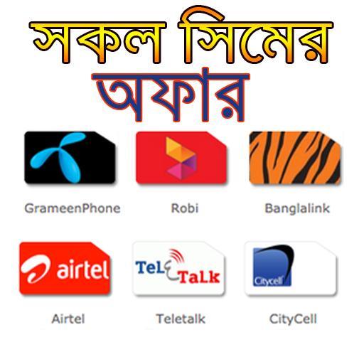 সকল সিমের দরকারি কোড ও বোনাস/ Mobile Offer