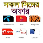 সকল সিমের দরকারি কোড ও বোনাস/ Mobile Offer icon