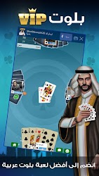 بلوت VIP APK Download – Free Card GAME for Android 2