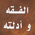 الفقه الإسلامي و أدلته