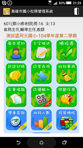 行政院全球資訊網- 兒童版-動腦益智遊戲