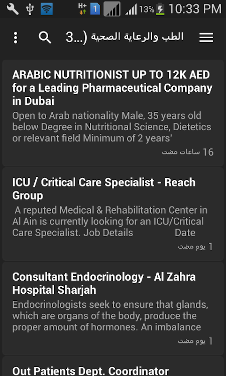 DUBAI UAE Jobs for Indians – (Android Apps) — AppAgg