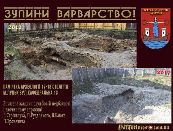 """Плакат з групи """"Збережемо древній Лучеськ"""" в ФБ"""