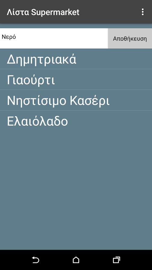 Λίστα για ψώνια Supermarket - στιγμιότυπο οθόνης