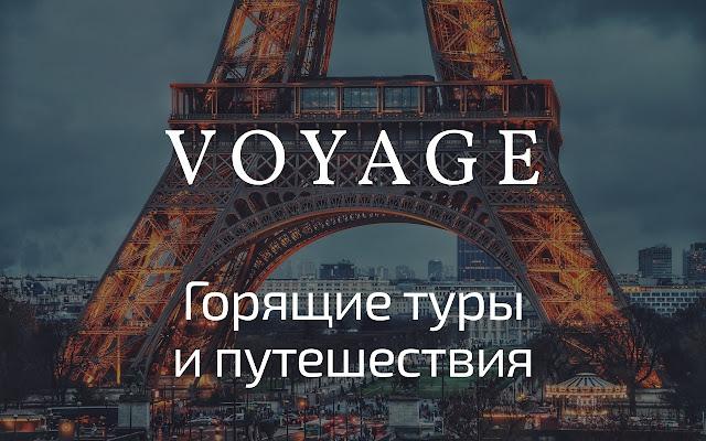 Горящие туры и путешествия - Voyage