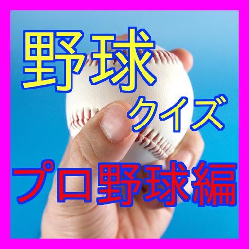 运动の野球クイズ-プロ野球編・プロ野球の記録エピソードのクイズ LOGO-記事Game
