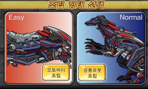 합체 다이노 로봇 - 콤프소그나투스 공룡게임