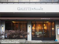 葛樂蒂咖啡館