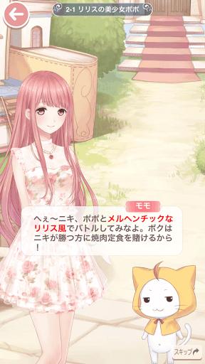 プリンセス級2-1