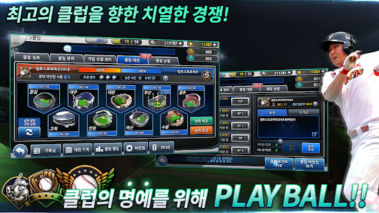 Download Android Game 컴투스프로야구2018 for Samsung