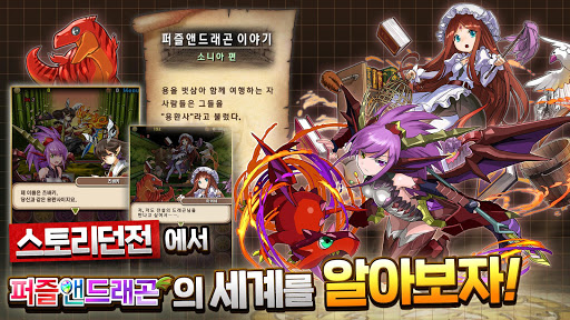 ud37cuc990&ub4dcub798uace4uc988(Puzzle & Dragons) android2mod screenshots 19