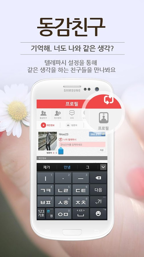 《SNS & Chat》Get away from Daily life! Make friends- screenshot