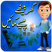 How To Earn Money In Urdu Android APK Download Free By Gamer Guyz