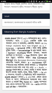 ডিকশনারী - Bangla Dictionary- screenshot thumbnail