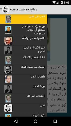 روائع مصطفى محمود