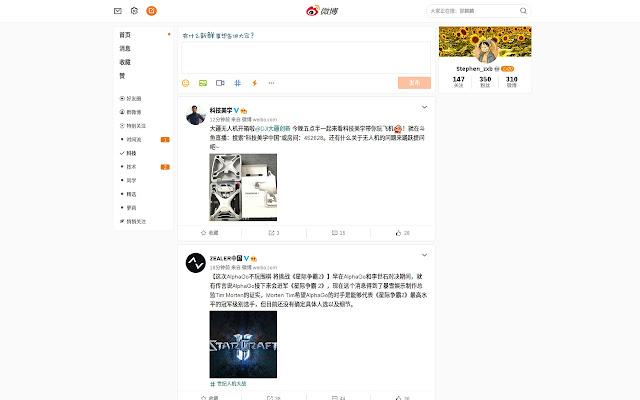 Flat Weibo