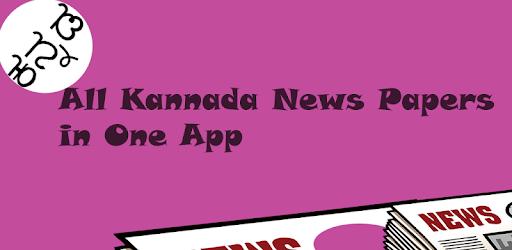 Kannada News-ಕನ್ನಡ ನ್ಯೂಸ್-live - Apps on Google Play