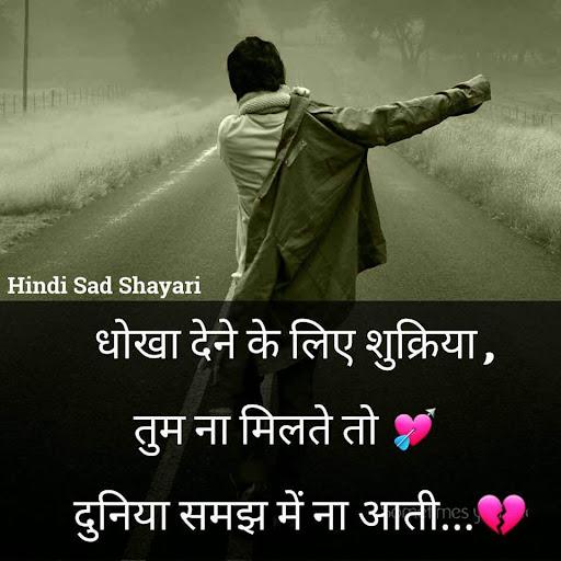 sad shayari hindi sad