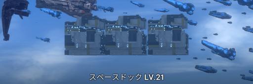 艦隊を編成する施設