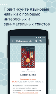 Beelinguapp: учите языки Screenshot