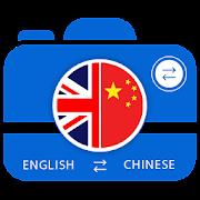 Chinese Camera & Voice Translator
