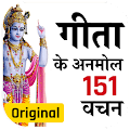 गीता के 151 अनमोल वचन download
