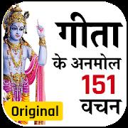 गीता के 151 अनमोल वचन Bhagvad Gita Quotes