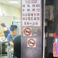 老張炭烤燒餅店